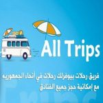 company All Trips Tours