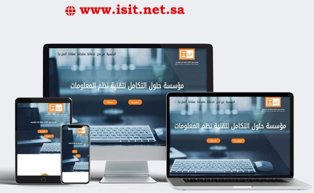 مؤسسة حلول التكامل - الرياض